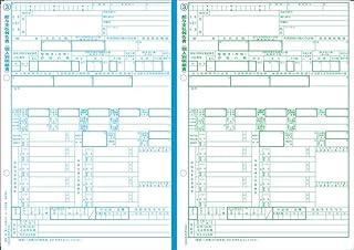 日本法令 令和2年 給与支払報告書(給与所得の源泉徴収票付)A4 30セット 地方MC-3