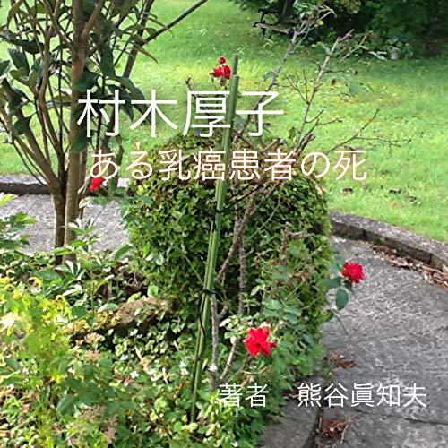村木厚子: ある乳がん患者の死