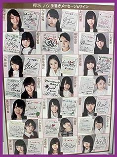 欅坂46 BLT 限定 応募者 ポスター 品