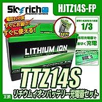 SKYRICH リチウムイオンバッテリー (YTZ14S 互換)& 充電器セット スカイリッチ専用充電器 + リチウムイオンバッテリー HJTZ14S-FP 【互換 YTZ14S TTZ14S FTZ14S DTZ14-BS】 SKYRICH社製 CB1300 SUPER FOUR SC54 SC40 BC-RC48 シャドウ スラッシャー 750 バイクバッテリー