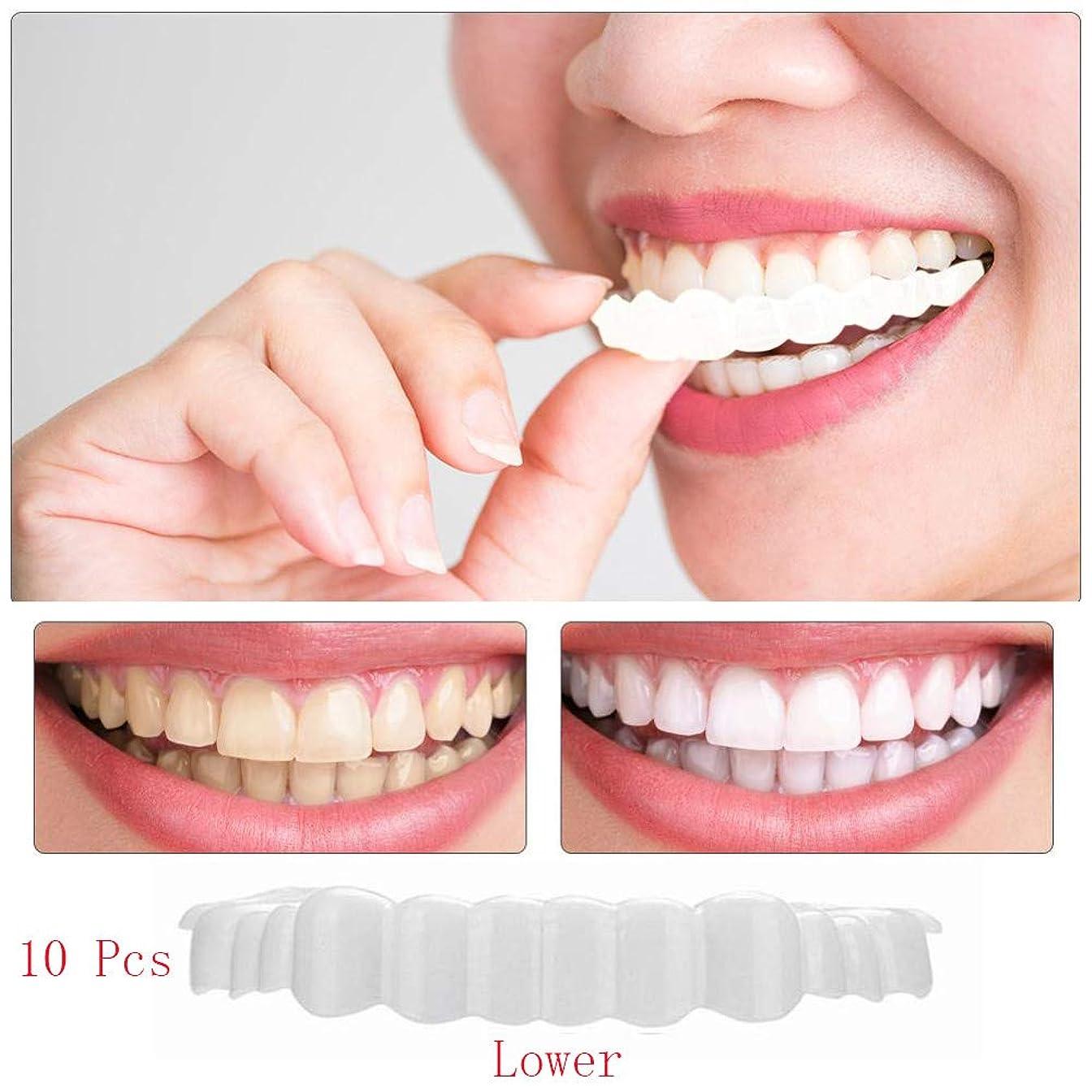 誇大妄想書誌比較10ピース模擬快適歯下ホワイトニング歯化粧品歯科用化粧品義歯カバーケアクリエイティブ歯一時的な笑顔義歯