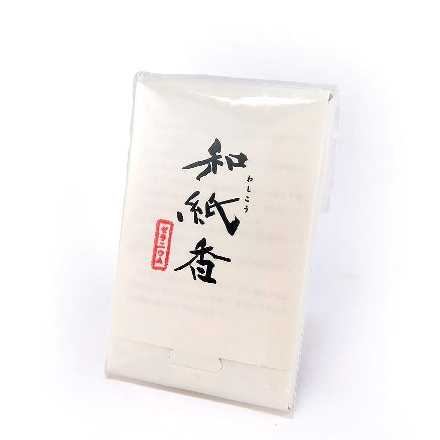 説得力のあるビヨン大発のお香 和紙香(わしこう) ゼラニウム