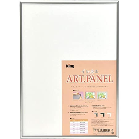 KING 額縁 入替アートパネル A3 アルミ シルバー 822871A