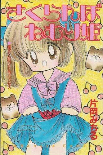 さくらんぼねむり姫 (講談社コミックスなかよし)の詳細を見る