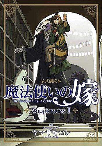 魔法使いの嫁 公式副読本 Supplement I (BLADE COMICS)