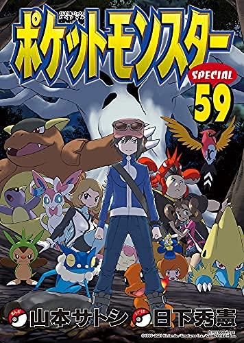ポケットモンスタースペシャル コミック 1-58巻セット