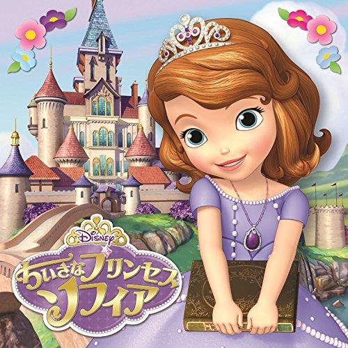 ちいさなプリンセス ソフィア オリジナル・サウンドトラック(期間限定生産盤)
