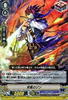ヴァンガード アジアサーキットの覇者 突風のジン(RR) V-EB02/015   ダブルレア グランブルー デーモン メガラニカ トリガーユニット