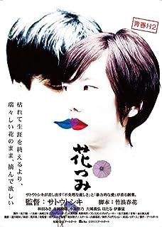 青春H2 花つみ [DVD]