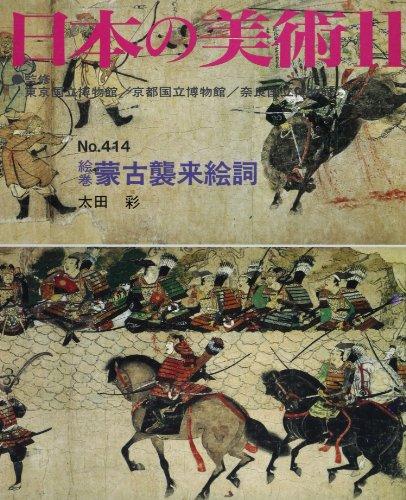 絵巻 蒙古襲来絵詞 日本の美術 (No.414)の詳細を見る