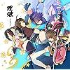 理燃-コトワリ-(初回限定盤)