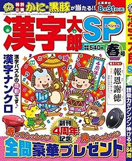 漢字太郎SP 2020年4月号(春号)