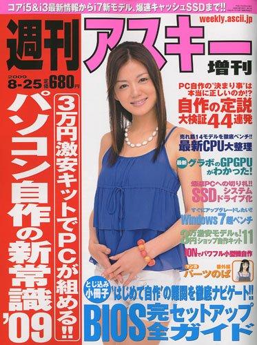 週刊アスキー 2009年8/25号 増刊 「自作の新常識」'09夏号 2009年 8/25号 [雑誌]