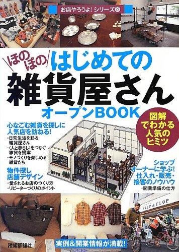 はじめての「ほのぼの雑貨屋さん」オープンBOOK (お店やろうよ!  (22))