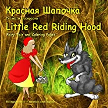 Krasnaya shapochka. Skazka i raskraska. Little Red Riding Hood. Fairy Tale and Coloring Pages: Bilingual Picture Book for Kids in Russian and English (Russian Edition)