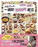 りなてぃの一週間3500円献立 (TJMOOK)