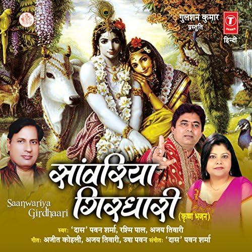 Das Pawan Sharma