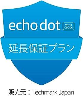 【2020年発売 Echo Dot (第4世代) with clock】 延長保証・事故保証プラン (3年・落下・水濡れ等の保証付き)