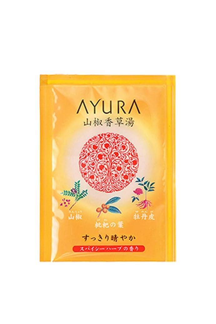 アラビア語気楽な理解するアユーラ (AYURA) 山椒香草湯 25g×1包 〈 浴用 入浴剤 〉 すっきり晴やか