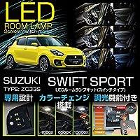 【調光・調色可】LEDルームランプキットCセット/4点 ナンバー灯:10000K/青白色 スズキ スイフトスポーツ【型式:ZC33S】