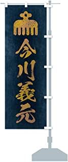 劣化・レトロ風/武将・偉人/歴史/家紋・赤鳥紋/今川義元 のぼり旗 サイズ選べます(スリム45x180cm 右チチ)