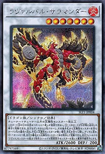 遊戯王カード ラヴァルバル・サラマンダー(シークレットレア) SELECTION 10(SLT1) | セレクション10 シンクロ 炎属性 ドラゴン族 シークレット レア
