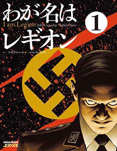 わが名はレギオン 巻1 (Japanese Edition)