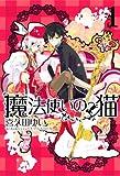 魔法使いの猫 1 (IDコミックス ZERO-SUMコミックス)