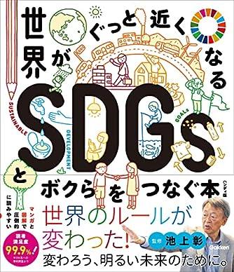 世界がぐっと近くなるSDGsとボクらをつなぐ本 ハンディ版 (新時代の教養)