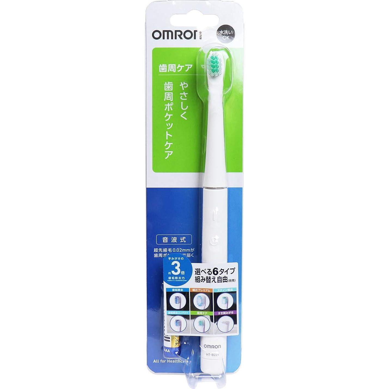 息を切らして食器棚ポルノオムロン 音波式電動歯ブラシ HT-B221-W ホワイト×2個セット