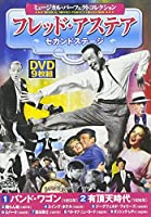 DVD>ミュージカル・パーフェクトコレクション<フレッド・ステアセカンドステージ (<DVD>)