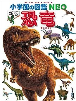 [冨田幸光]の小学館の図鑑NEO〔新版〕恐竜