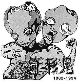 1982-1994(紙ジャケット仕様)