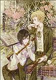Fellows! 2011-APRIL volume16A (ビームコミックス)