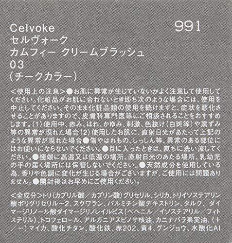 Celvoke(セルヴォーク)カムフィークリームブラッシュチーク03ニュアンスブラウン10g
