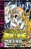 聖闘士星矢 THE LOST CANVAS 冥王神話 9 (少年チャンピオン・コミックス)
