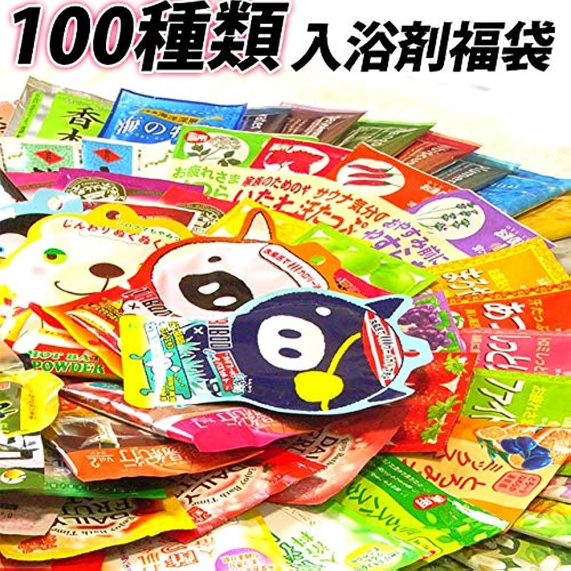 毎年非互換絶え間ない人気 入浴剤 福袋 100包入り!