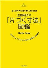 表紙: 近藤典子の「片づく寸法」図鑑 モノと人のサイズから考える賢い収納術 | 近藤典子