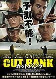 カットバンク[DVD]