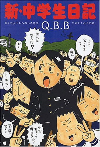 New junior high school diary - boys and girls and age Hebohebo (2002) ISBN: 4883791157 [Japanese Import]