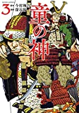 童の神(3) (アクションコミックス(月刊アクション))
