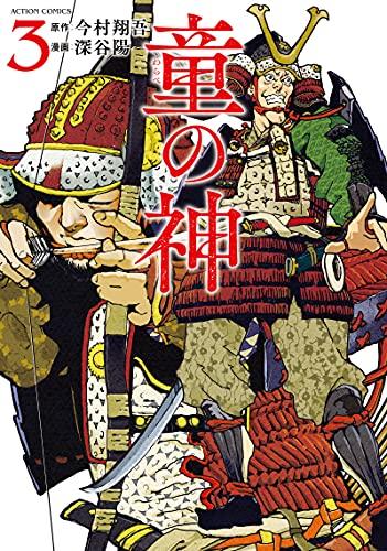 童の神(3) (アクションコミックス_0