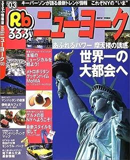 るるぶニューヨーク ('03) (るるぶ情報版―海外)