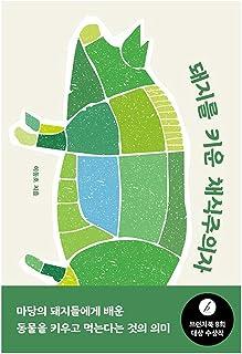 韓国語書籍, 環境問題, 社会問題/돼지를 키운 채식주의자 - 이동호/제8회 브런치북 출판 프로젝트 대상 수상작/韓国より配送