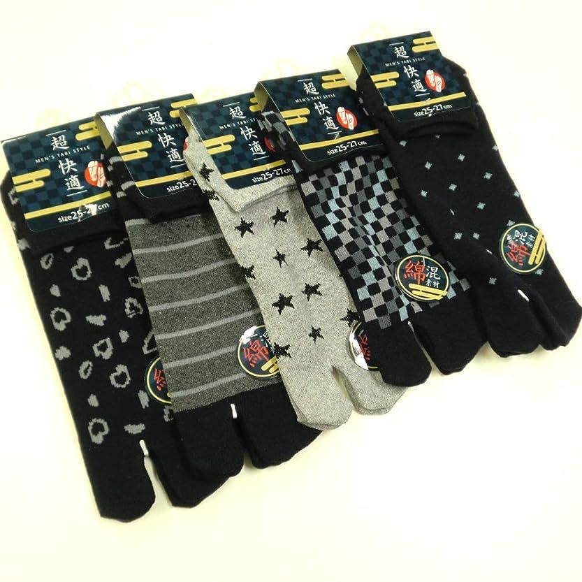 ほのかワーディアンケースつかまえる足袋ソックス メンズ 快適 綿混 無地 かかと付 25-27cm お買得5足セット(柄はお任せ)