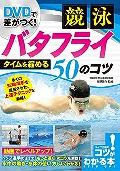 [奥野 景介]のDVDで差がつく!競泳 バタフライ タイムを縮める50のコツ 【DVDなし】 コツがわかる本
