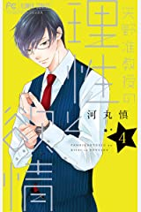 矢野准教授の理性と欲情(4) (フラワーコミックス) Kindle版