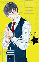 表紙: 矢野准教授の理性と欲情(4) (フラワーコミックス) | 河丸慎