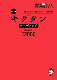 [音声DL付]改訂版 キクタン リーディング【Super】12000 キクタンリーディングシリーズ