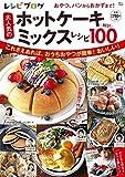 レシピブログ 大人気のホットケーキミックスレシピBEST100 (TJMOOK)